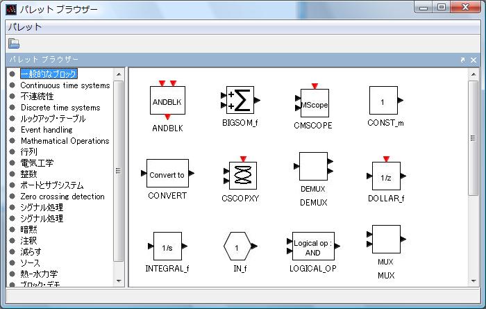 Scilab フィードバック制御入門 Xcos:入門